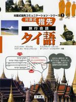 対面式指先旅行会話 タイ語
