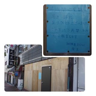 「珈琲野郎」〜「カフェ・アイン」〜「珈琲屋ROW(ロウ)」(撮影2016年6月時点)