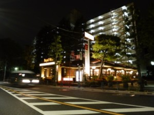 ロイヤルホスト馬事公苑店(撮影2014年5月時点)